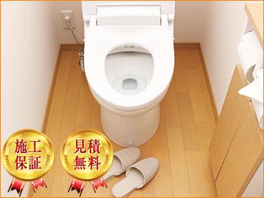 トイレ水漏れ【基本料金】1,480円~