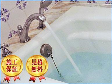 お風呂つまり【基本料金】1,480円~