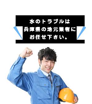 水のトラブルは兵庫県の地元業者にお任せ下さい。