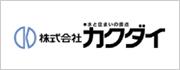株式会社カクダイ
