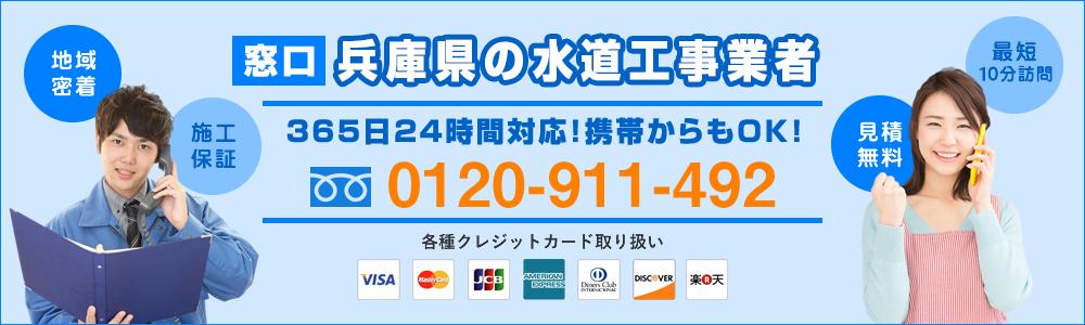 兵庫県の水道工事業者「365日24時間対応!携帯からもOK!」0120-911-492